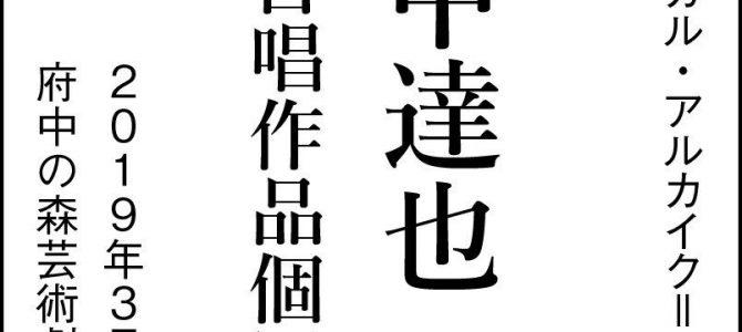 合唱団わをん 次回企画発表!