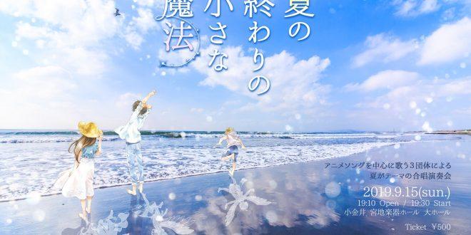 【13期:演奏会本番】ジョイントコンサート「夏の終わりの小さな魔法」