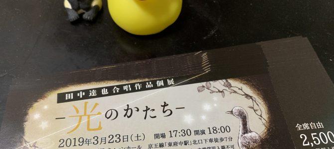【田中達也個展】トントン